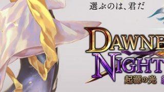 シャドウバース起源の光、終焉の闇の新カード闇夜の姫・ヴァンピィなど2枚を考察!