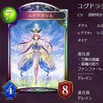 シャドウバース起源の光、終焉の闇の新カード ユグドラシルなどエルフカード5枚を考察!