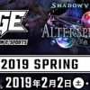 Rage Shadowverse2019Spring予選大会出場してきました!反省などを書き残します