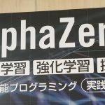 シャドバAIシミュレータの進捗(AlphaZeroの勉強と悩み)[2020/8]